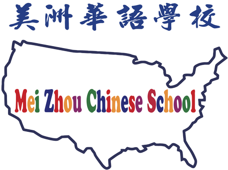 MeiZhou Chinese School